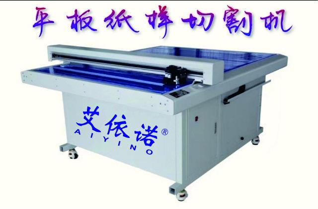 连供型平板切割机