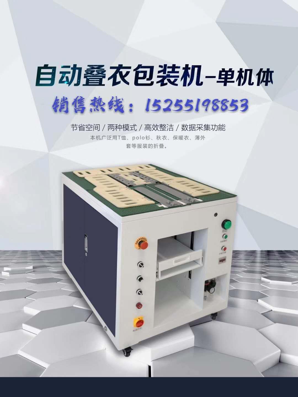 自动化叠衣包装机