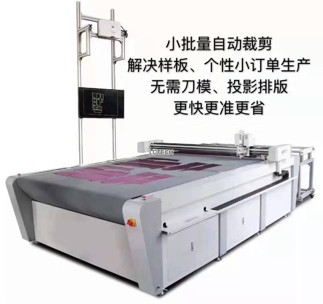 服装自动智能化裁剪生产:自动拉布机与智能裁剪系统